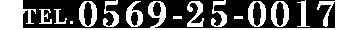 TEL.0569-25-0017