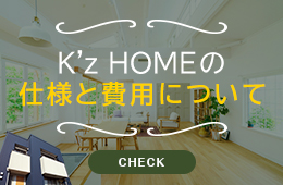 K'zHOME の CONCEPT HOUSE きっと手が届くコンセプトハウス 本体価格:1500万円~ Check! リンクバナー