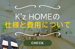 K'zHOME の CONCEPT HOUSE きっと手が届くコンセプトハウス 本体価格:1500万円~ Check! リンクバナー