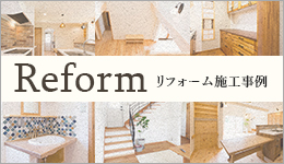 Reform リフォーム施工事例 リンクバナー