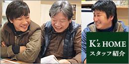 K'zHOME スタッフ紹介 リンクバナー