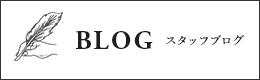 BLOG スタッフブログ リンクバナー
