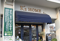 K'z HOME(ケーズホーム)株式会社 写真