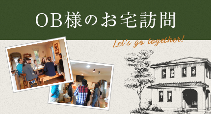 OB様のお宅訪問 Let's go together!
